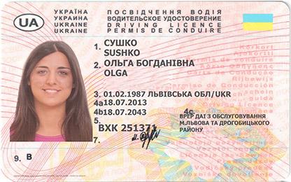 образец украинских прав