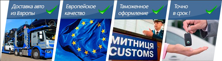 Услуги компании EUROAVTO