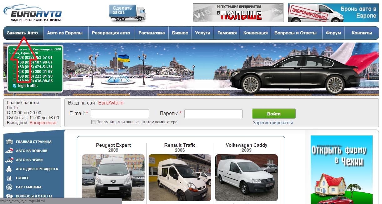 Германский сайт автопродаж скачать clients.txt для css сервера